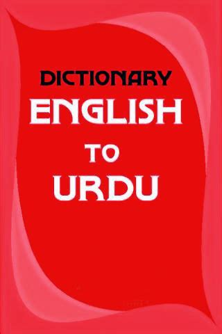 english to urdu dictionary free download full version for laptop english to urdu translation free download full version