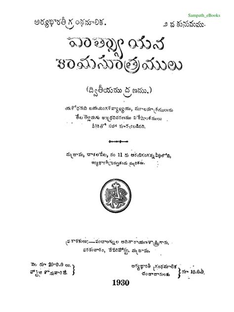 kamsutra in book pdf with picture telugu