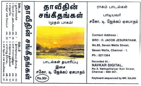 christian new year song hindi selling sheets for tamil and songs previous page next page