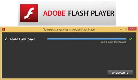 download adobe flash player windows 10 64 bit adobe flash player скачать бесплатно русскую версию для