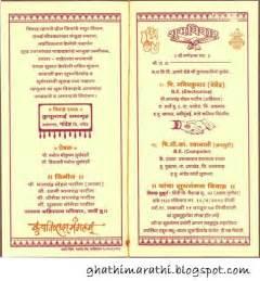 designs of marathi lagna patrika for marathi wedding marathi kavita sms jokes ukhane recipes
