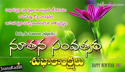 happy new year 2017 greetings with quotes in telugu