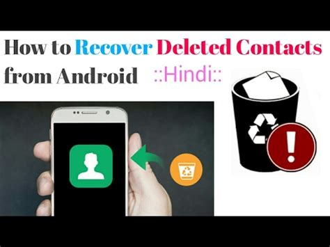 how to restore contacts on android how to recover deleted contacts from android how to recover any contacts