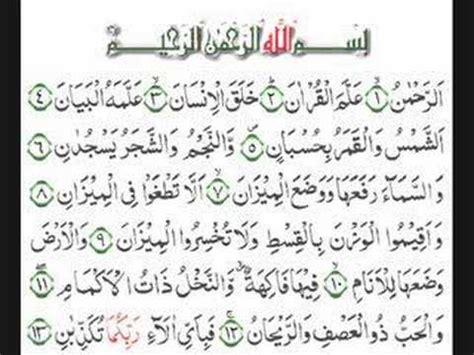 Al Quran Lansia Ar Rahman qari barakatullah saleem surah ar rahman part 1 2
