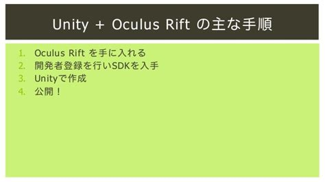 unity tutorial oculus rift unityとoculus riftでフルダイブなゲームを作ってみた話