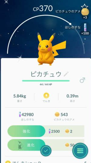 wann entwickelt sich karpador pok 233 mon go shiny pikachu im outbreak event japan