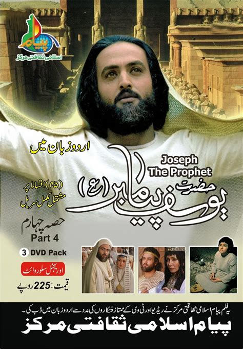 film nabi yusuf a s hussaini media azadari network islamic movie in