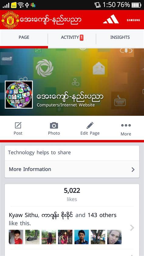 themes facebook new 2015 တ င သမန သ လ မန ယ ခ စ သ မ တ က gt gt မန ယ facebook