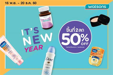 watson new year ad watsons quot it s new year quot ช นท สอง ลด 50 16 พ ย 20 ธ ค