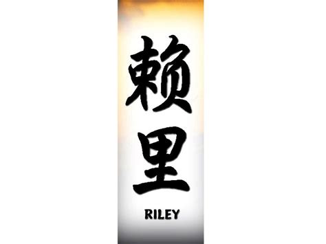 riley in chinese riley chinese name for tattoo