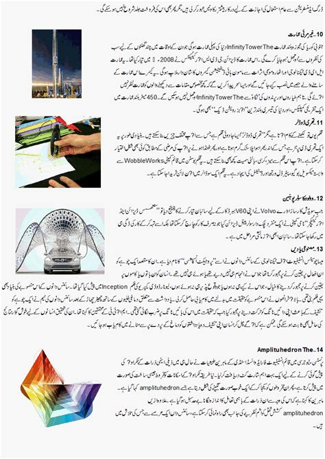 Alarm Clock With Light Best Inventions Of 2013 بہترین ایجادات Urdu