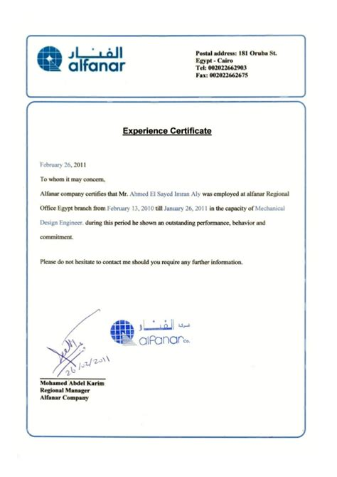 Work Experience Letter Degree Alfanar Experiance Certificate