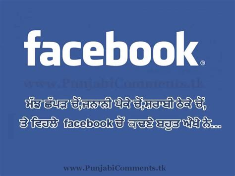 wallpaper cool status punjabi graphics and punjabi photos 1 29 12 2 5 12