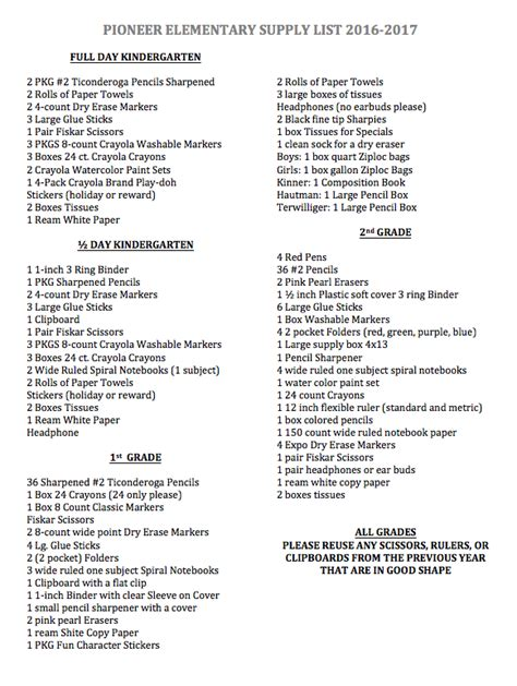 school supply list pioneer elementary