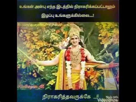 tamil quotes about self realization with sad tamil bhagavad gita lines for what s app status
