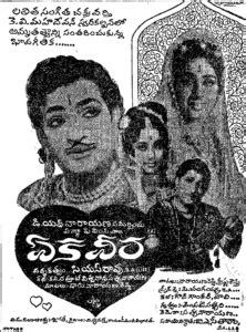Ekaveera Mp3 Songs Free Download 1969 Telugu