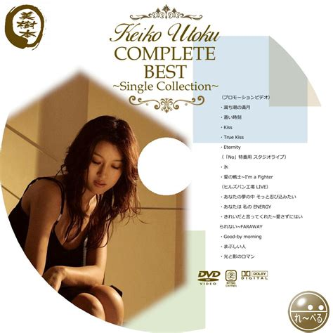 Best Single by 宇徳敬子 Complete Best Single Collection 自己れ べる