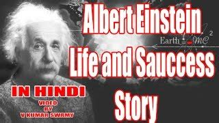 albert einstein biography in hindi video great scientist story in hindi make money from home