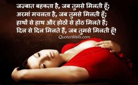 sad love shayari in hindi for boyfriend sad love quotes in hindi for girlfriend image quotes at