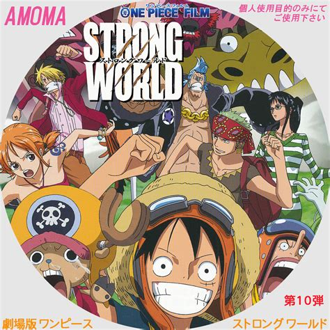 one piece film x strong world one piece film ワンピースフィルム strong world バラエティ番組 ラベログ
