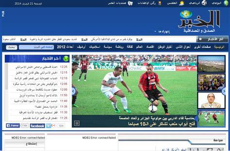 el hkabar journal el haddaf pdf seotoolnet com