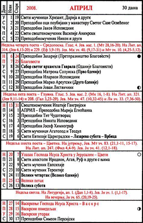 pravoslavni crkveni kalendar za 2008 04