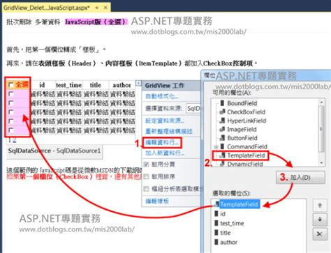 header template asp net gridview 習題 gridview checkbox 點選多列資料 複選刪除 3 javascript版 可全選