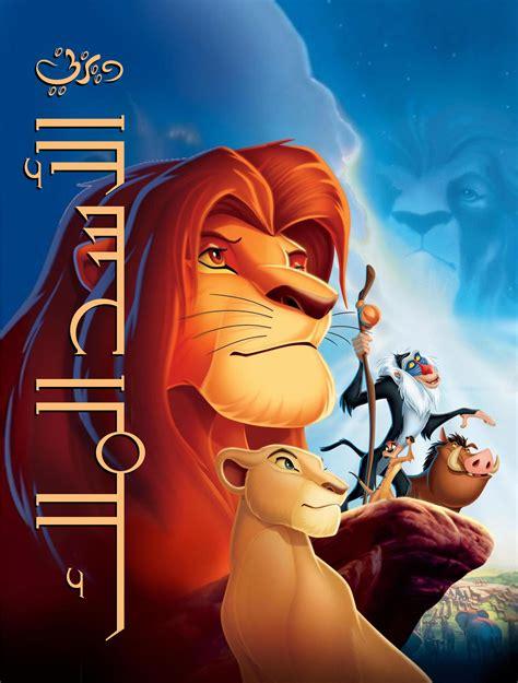 film lion king arabic بوستر الأسد الملك the lion king arabic poster the lion