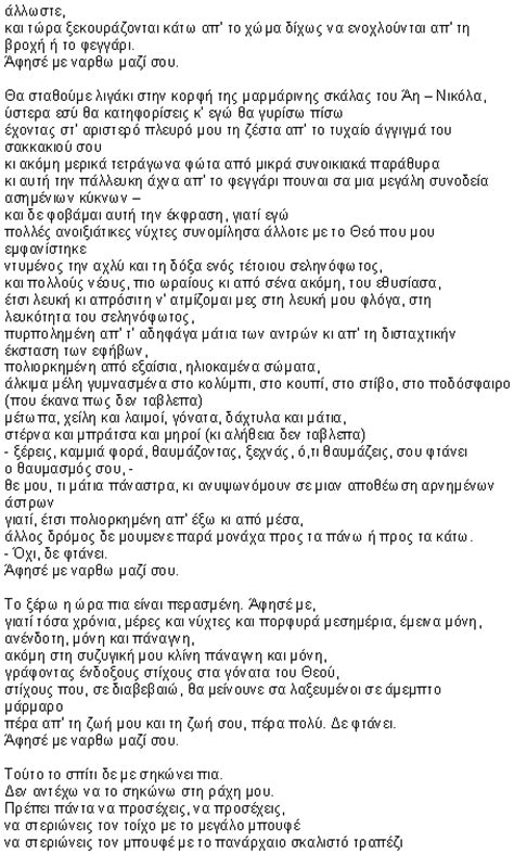 MOONLIGHT SONATA (poem) - Yiannis Ritsos - Greece - Poetry