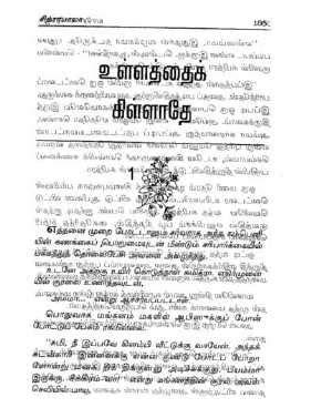 Read Tamil Novels Free: Ullathai Killathey