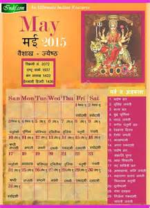 search results for indian calener 2015 pics calendar 2015