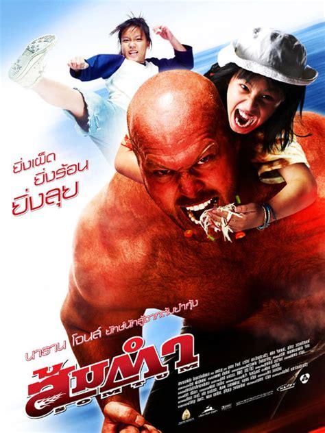 film thailand muay thai muay thai giant aka somtum 2008 review cityonfire com