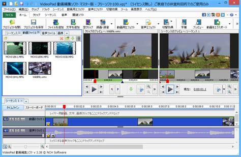 tutorial videopad by nch software 難しい操作なんてサヨナラ 直感で動画編集可能なソフト特選5選 動画 映像制作 ボクシルマガジン