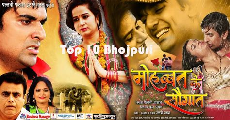 film 2017 ke bhojpuri mohabbat ke saugaat 2017 bhojpuri movie trailer top 10