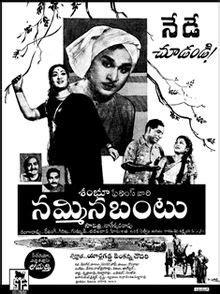 Nammina Bantu Mp3 Songs Free Download 1960 Telugu