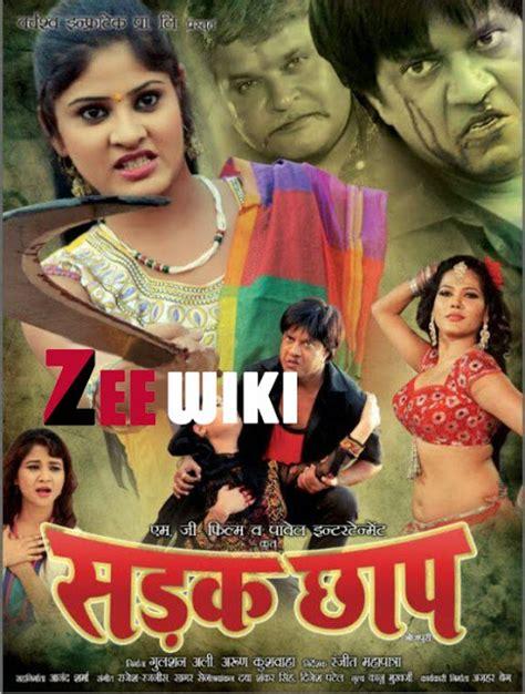 wanted bhojpuri film actress name sadak chhap bhojpuri movie first look poster top 10
