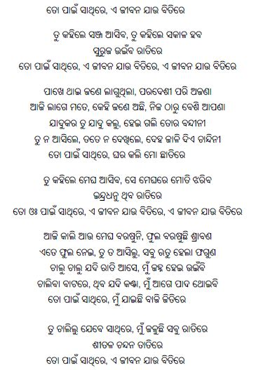 song odia odia song lyrics of to sathire a jibana jau bitire
