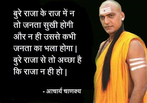 chanakya niti quotes  facebook friends lovely quotes hub