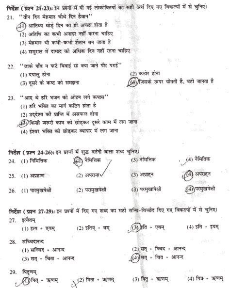 Kvs Pattern English | kendriya vidyalaya ldc exam paper model sle question