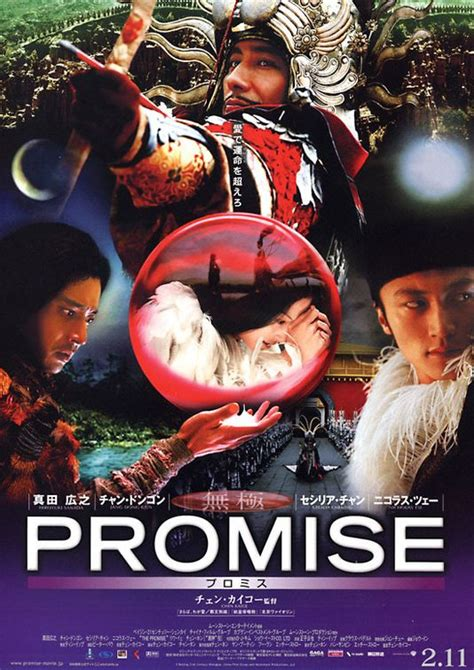 the promise film story the promise aka wu ji movie poster 3 of 3 imp awards