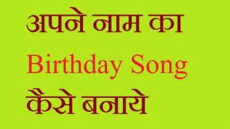 25 best ideas about free happy birthday song on pinterest hindi birthday songs apne naam ka birthday song kaise