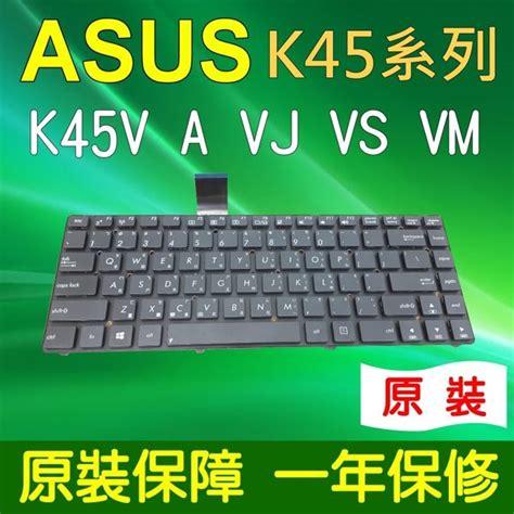 Keyboard Asus A45 K45 R400 A85 k45vs 鍵盤的價格 比價biggo