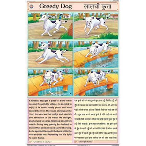 with puppies story greedy chart 50x75cm