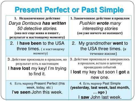 preguntas con past perfect present perfect и past simple сравнение отличия