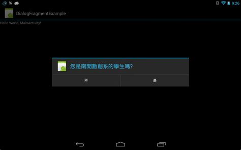 android dialogfragment layout width 智慧生活科技專業社群 fragment子類別之dialogfragment