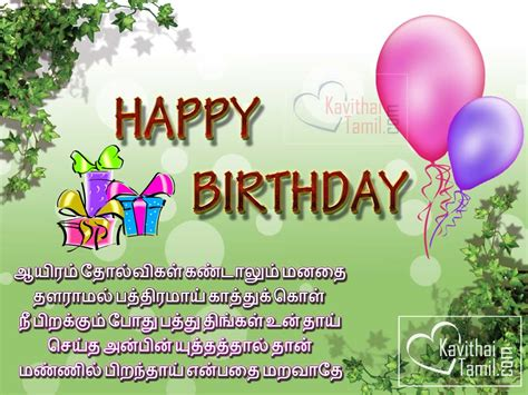 Wish You Happy Birthday In Tamil Language Happy Birthday Images With Tamil Wishes Kavithaitamil Com