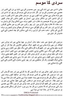 Mausam E Sarma Essay In Urdu winter season essay in urdu sardi ka mausam poetry mausam e sarma winter vacation in pakistan