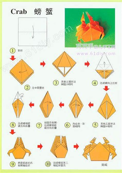 How To Make Origami Crab - simple origami paper crab origami origami