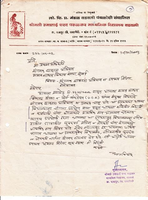 Application Letter Marathi Format Invitation Letter Format Marathi Invite