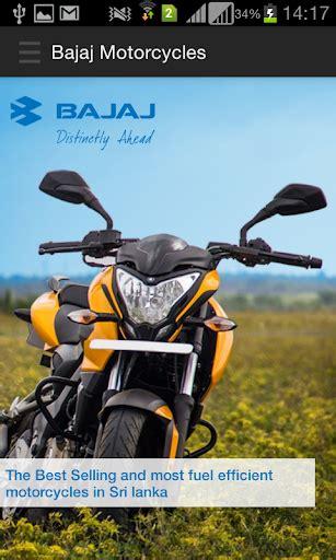 bajaj sri lanka bajaj motorcycles sri lanka 1 1 apk by fortunaglobal pvt